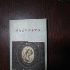 西方音乐美学史稿(修订本)