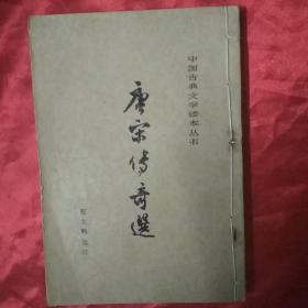 唐宋传奇选 (中国古典文学读本丛书)