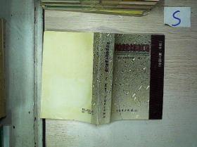 用电检查技术标准汇编(设计.施工部分).