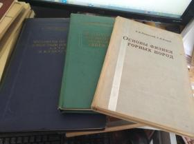 1965年中科院院士陈庆宣签名留言收藏【硬精装俄文地理书三本】
