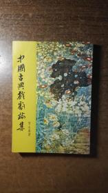 中国古典戏剧论集(绝对低价,绝对好书,私藏品还好,自然旧)
