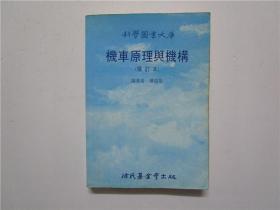 科学图书大库 机车原理与机构(增订本)