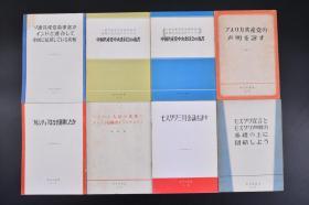 北京外文出版社出版 日语版 反苏册  八册合售