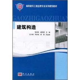 高职高专工程监理专业系列规划教材:建筑构造