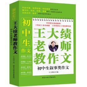 初中生v作文类作文/王大绩老师教语文什么卷做作文应该初中生图片