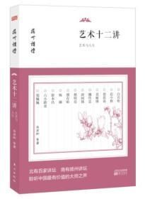 艺术十二讲-艺术与人生-扬州讲坛