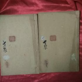 三苏文集   卷六至十五,名家藏书