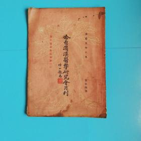 哈尔滨汉医学研究会月刊.第十六期.康德五年十月.鸦片烟戒除法专号二