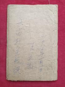 鳌头通书大全(卷十)民国上海广益书局校印