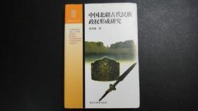中国北疆古代民族政权形成研究(边疆史地丛书)                                      精装