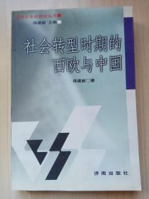 社会转型时期的西欧与中国——经济社会史研究丛书(作者签赠本)