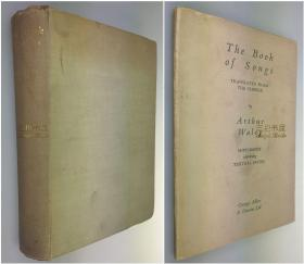 1937年1版1印《诗经》+《诗经补遗》/Arthur Waley/The Book of Songs and Supplement Containting Textual Notes