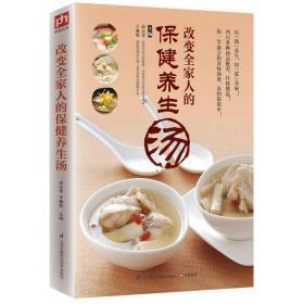 9787553754765改变全家人的保健养生汤:让全家人不生病的养生保健汤