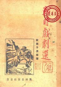 战时戏剧选-(复印本)-战时小丛刊