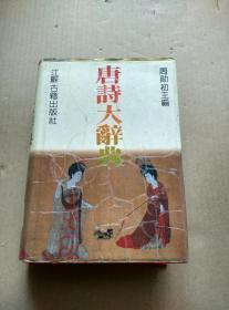 唐诗大辞典(精装 )(馆藏书)