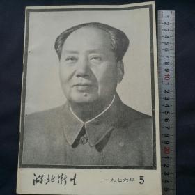《湖北卫生》(1976年第5期) 毛主席逝世  [柜9-1]
