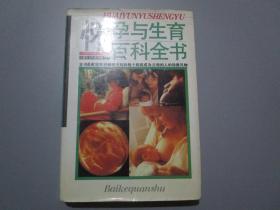 怀孕与生育百科全书