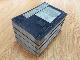 1887年和刻《康熙字典》36卷四厚册全,小开本,薄纸铜版精印