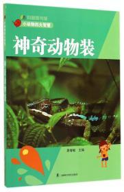 H-科普图书馆·小动物的大智慧--神奇动物装(四色)