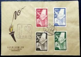 63台湾邮票纪59世界人权宣言十周年纪念邮票首日封 高雄中英文(元)首日戳和纪念戳