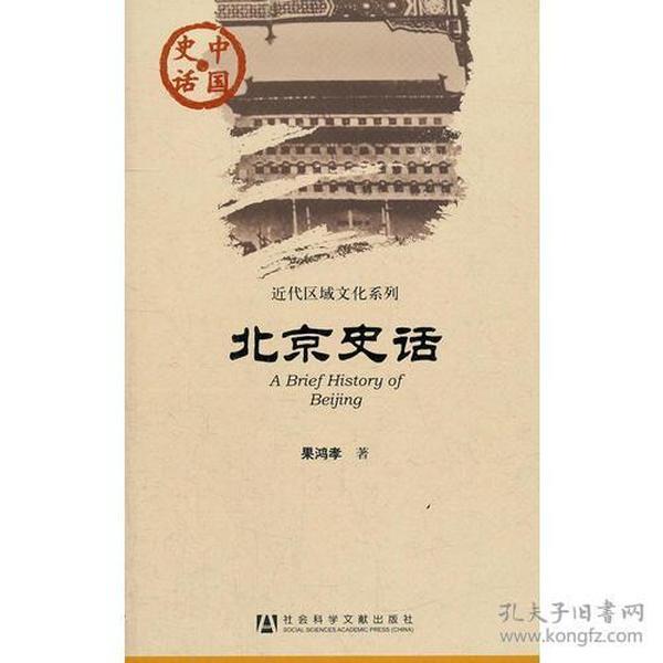中国史话:北京史话