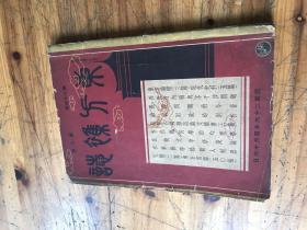 2856:《东方杂志》第三十四卷第八号,内有日本对华的先遣队,抗敌前线,于学忠杨虎城孔祥熙,行将落成横跨钱塘的大桥等精美内容