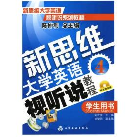 新思维大学英语视听说教程(4):学生用书