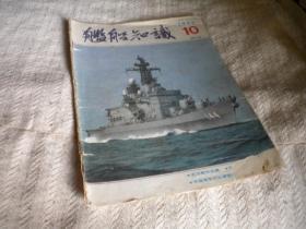 舰船知识  1988年10期