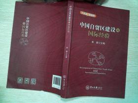 中国自贸区建设与国际经验