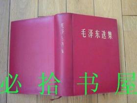 毛泽东选集 一卷本 红塑料皮