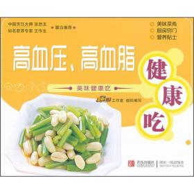 美味健康吃:高血压、高血脂健康吃