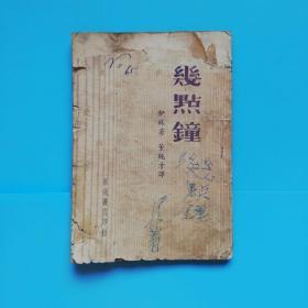 【几点钟——钟的故事】1948年初版,平装一册全