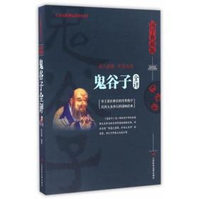 鬼谷子全評:國學典藏版