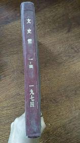 文史哲(1974年1--.4期)精装