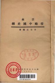 日本侵略中国史纲-1932年版-(复印本)
