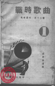 战时歌曲-1948年版-(复印本)-战争丛刊