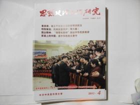 思想政治工作研究 2017年第4期(封面习总书记)     1925
