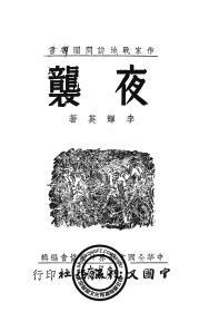 夜袭-1940年版-(复印本)-作家战地访问团丛书