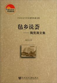 中国社会科学院老年学者文库·毡乡说荟:陶克涛文集