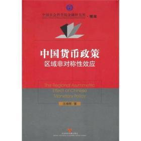 中国货币政策区域非对称性效应
