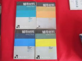 新概念英语-新概念英语辅导材料1.2.3.4(全4册)