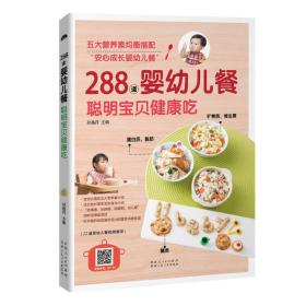 288道婴幼儿餐,聪明宝贝健康吃