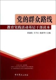 党的群众路线教育实践活动基层干部读本