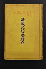 《西藏文化的新研究》硬精装1册全 多珍贵图片 附支那全图  青木文教 著 有光社发行  日文版 1940年发行