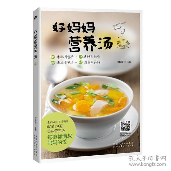 金版饮食文库:好妈妈营养汤