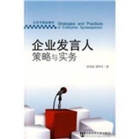 北京市精品教材:企业发言人策略与实务