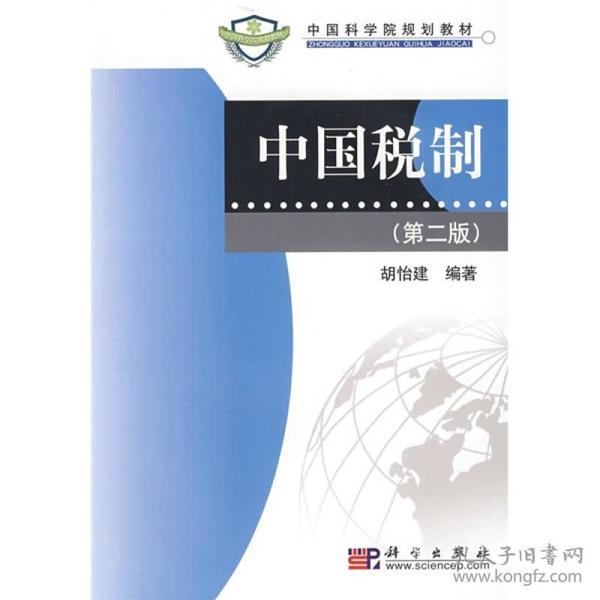 中国科学院规划教材:中国税制(第2版)