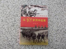 从战争岁月中走来 — 孟东明回忆录