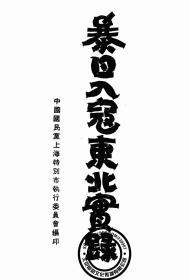暴日入寇东北实录-(复印本)