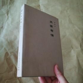 天若有情 (希望文学丛书) 32开,精装 ,84年1版1印